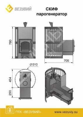 Дровяная печь для бани Везувий Скиф п/г стандарт (ДТ-4)
