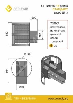Печь Везувий Оптимум Стандарт 14 ДТ-3