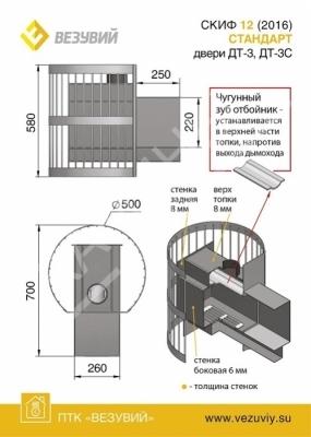 Печь ВЕЗУВИЙ Скиф Стандарт 12 (ДТ-3)