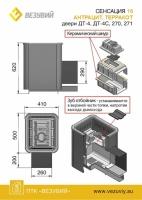 Чугунная печь для бани Везувий Сенсация 16 Антрацит (ДТ-4С)